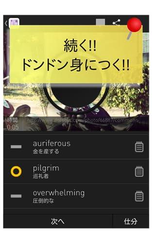 『英単語タッチ! 20000s 4択ゲーム 英和・和英辞書 単語帳』の4枚目の画像