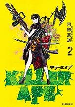 表紙: KILLER APE(2) (モーニングコミックス) | 河部真道