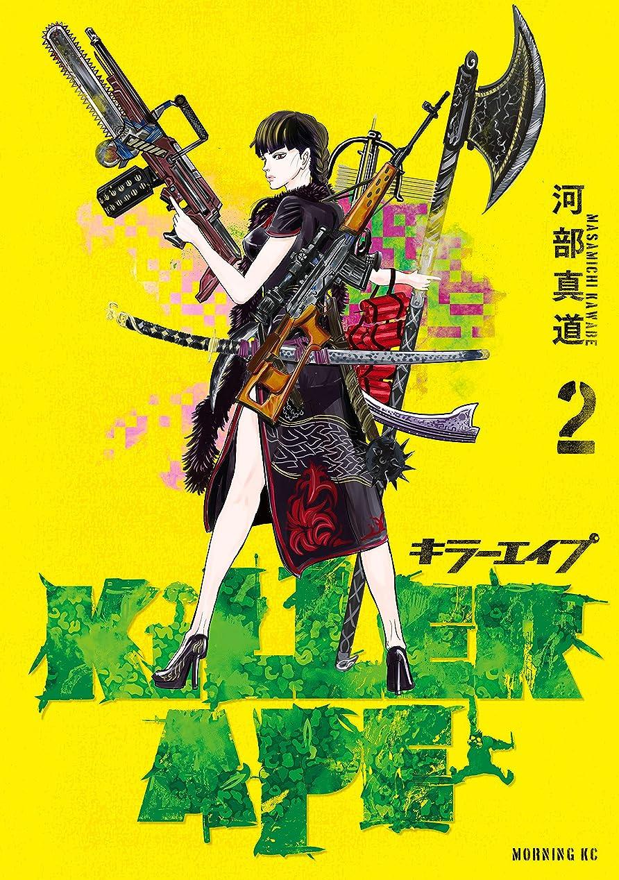 論理上の間でKILLER APE(2) (モーニングコミックス)