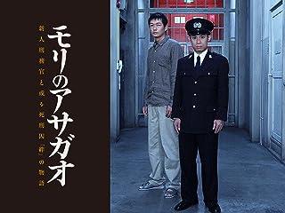 モリのアサガオ【テレビ東京オンデマンド】