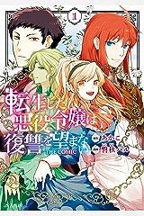 転生した悪役令嬢は復讐を望まない THE COMIC 1巻 (マッグガーデンコミックスavarusシリーズ) Kindle版