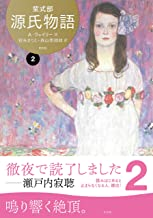 表紙: 源氏物語 A・ウェイリー版第2巻 | 紫式部