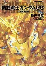 表紙: 機動戦士ガンダムUC11 不死鳥狩り 機動戦士ガンダムUC (角川コミックス・エース) | 虎哉 孝征