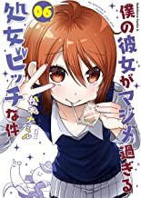 表紙: 僕の彼女がマジメ過ぎる処女ビッチな件(6) (角川コミックス・エース) | 松本ナミル