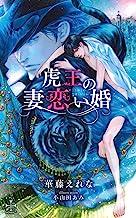 表紙: 虎王の妻恋い婚【特別版】(イラスト付き) (CROSS NOVELS)   小山田あみ