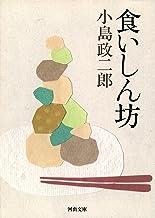 表紙: 食いしん坊 (河出文庫) | 小島政二郎