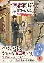 表紙: 京都岡崎、月白さんとこ 人嫌いの絵師とふたりぼっちの姉妹 (集英社オレンジ文庫)   相川真