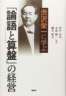 渋沢栄一に学ぶ「論語と算盤」の経営