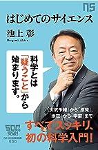 表紙: はじめてのサイエンス (NHK出版新書) | 池上 彰