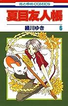 表紙: 夏目友人帳 6 (花とゆめコミックス) | 緑川ゆき