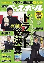 表紙: 週刊ベースボール 2020年 11/09号 [雑誌] | 週刊ベースボール編集部