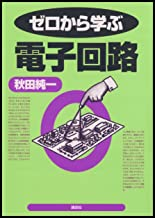 表紙: ゼロから学ぶ電子回路 | 秋田純一