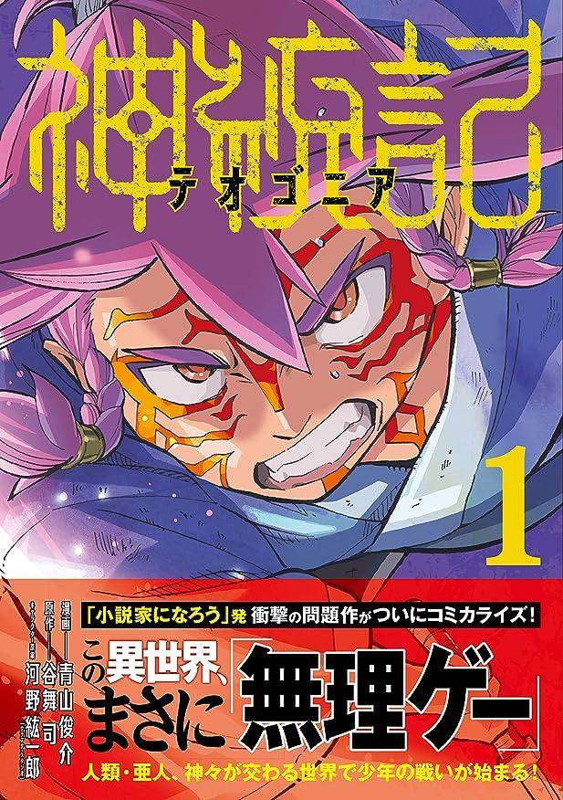 補正クラシック興味神統記(テオゴニア)(コミック)1 (PASH! コミックス)