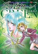 ディープグリーン(1) (MiChao!コミックス)