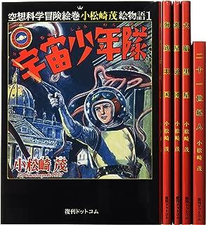 空想科学冒険絵巻 小松崎茂絵物語BOX(5冊組)