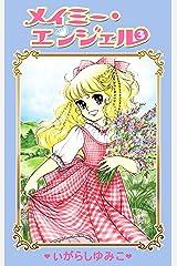 メイミー・エンジェル(3) Kindle版