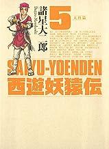 表紙: 西遊妖猿伝 大唐篇(5)   諸星大二郎