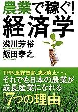 表紙: 農業で稼ぐ! 経済学 | 浅川 芳裕