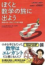 表紙: ぼくと数学の旅に出よう 真理を追い求めた1万年の物語   ミカエル・ロネー