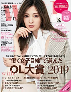 with (ウィズ) 2019年 12月号 [雑誌]