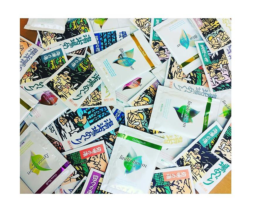 スクラップ資源ビュッフェ入浴剤バラエティ福袋100袋セット
