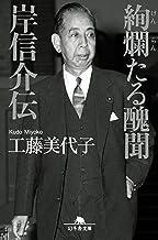 絢爛たる醜聞 岸信介伝 (幻冬舎文庫)