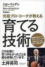 表紙: 元祖プロコーチが教える育てる技術 | ジョン・ウッデン