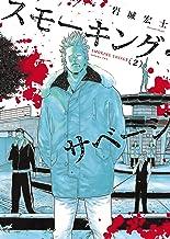 表紙: スモーキング・サベージ(2) (ヤングキングコミックス) | 岩城宏士