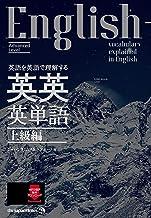 表紙: 英語を英語で理解する 英英英単語 上級編   ロゴポート