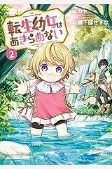 転生幼女はあきらめない 2巻 (マッグガーデンコミックスBeat'sシリーズ) Kindle版