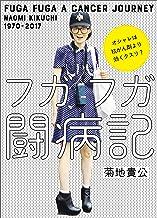 表紙: フガフガ闘病記 | 菊地貴公