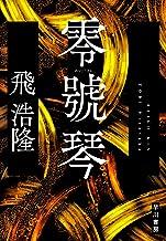 表紙: 零號琴 (早川書房) | 飛 浩隆