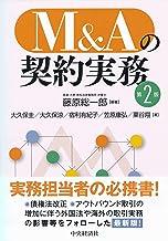 表紙: M&Aの契約実務〈第2版〉 | 大久保圭