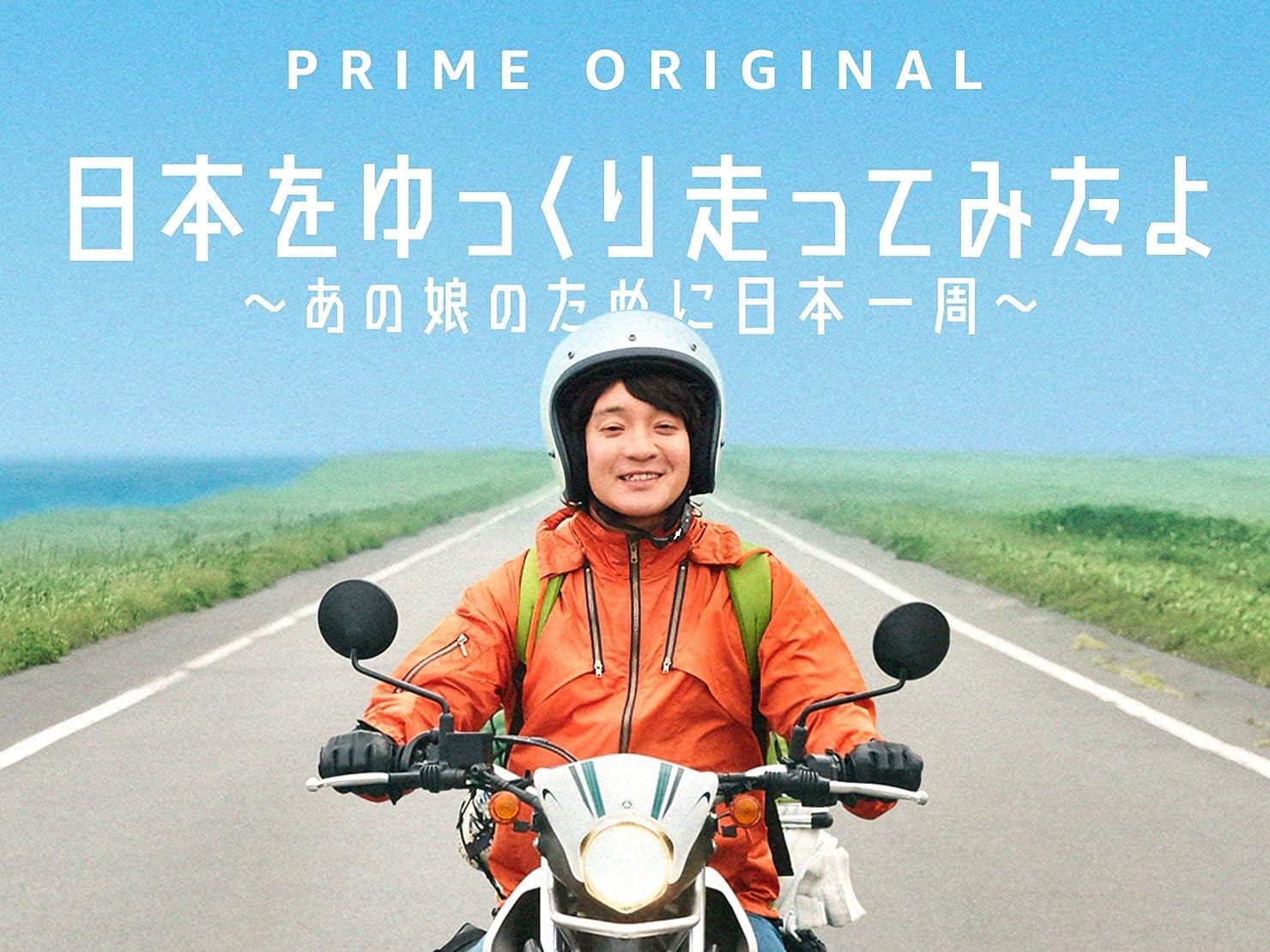 センサー否定するバリー日本をゆっくり走ってみたよ ~あの娘のために日本一周~(4K UHD)
