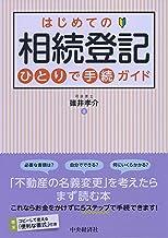 表紙: はじめての相続登記 ひとりで手続ガイド | 碓井孝介