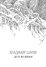 До и во время (Russian Edition)