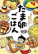 表紙: たま卵ごはん~おひとりぶん簡単レシピ~ (コミックエッセイ)   杏耶