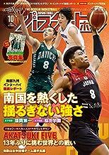 表紙: 月刊バスケットボール 2019年 10月号 [雑誌] | 日本文化出版
