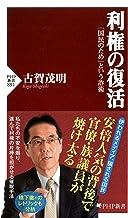 表紙: 利権の復活 (PHP新書) | 古賀 茂明