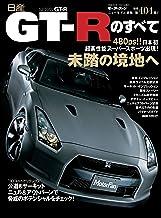 表紙: ニューモデル速報 第404弾 日産GT-Rのすべて | 三栄書房