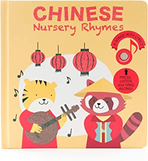 Chinese Nursery Rhymes Sound Book with Pinyin, Chinese and English. Great to sing Along! Best Interactive and Educational Chinese Bilingual Toy for Baby,Toddler. Best Gifts for Boys and Girls.
