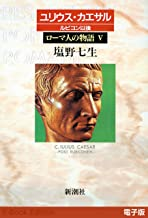 表紙: ユリウス・カエサル ルビコン以後──ローマ人の物語[電子版]V | 塩野 七生