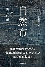 自然布 ――美しい日本の布――