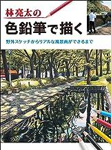表紙: 林亮太の色鉛筆で描く 野外スケッチからリアルな風景画ができるまで   林 亮太