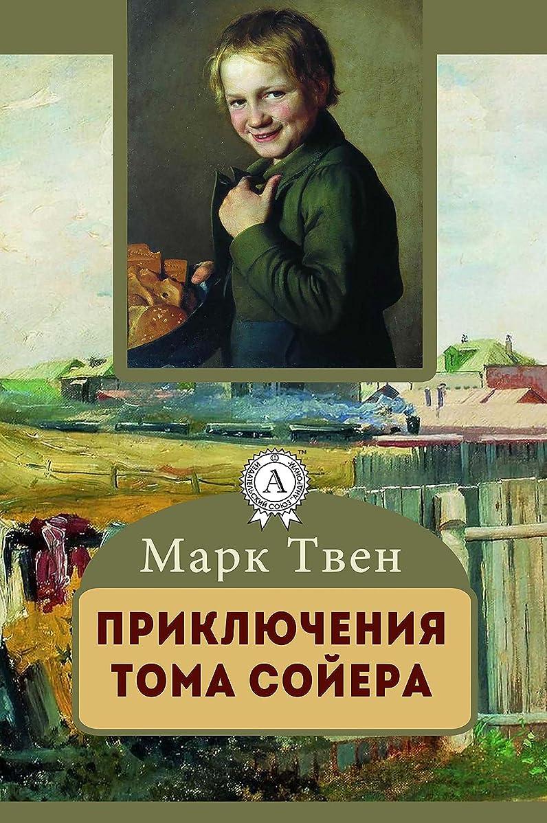 減衰咳弾薬Приключения Тома Сойера (Russian Edition)