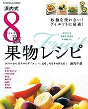 表紙: 浜内式8強果物レシピ 浜内千波の本 (扶桑社ムック) | 浜内千波