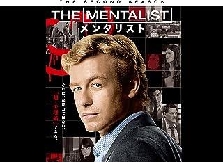 THE MENTALIST/メンタリスト<セカンド・シーズン>(吹替版)
