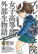 私立ブルジョワ学院女子高等部外部生物語 (少年チャンピオン・コミックスエクストラもっと!)