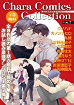 表紙: Chara Comics Collection VOL.7 (Charaコミックス) | カノンチヒロ
