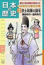 表紙: 日本の歴史3 武士政権の誕生 鎌倉時代~室町時代 朝日学生新聞社 日本の歴史   つぼい こう
